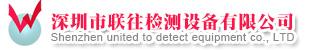 深圳市联往检测设备有限公司