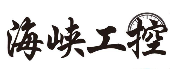 广州海峡自动化科技有限公司