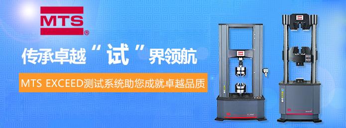MTS Exceed电子万能测试系统