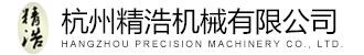 杭州精浩机械有限公司
