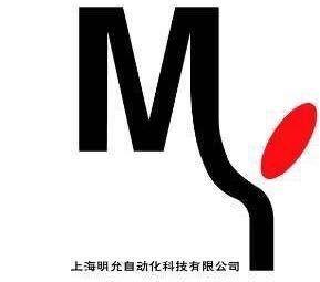 上海明允自動化科技有限公司