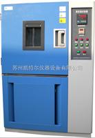 500L高低温试验箱