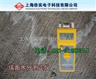 FD-100A墙面水分仪,墙体水分测定仪