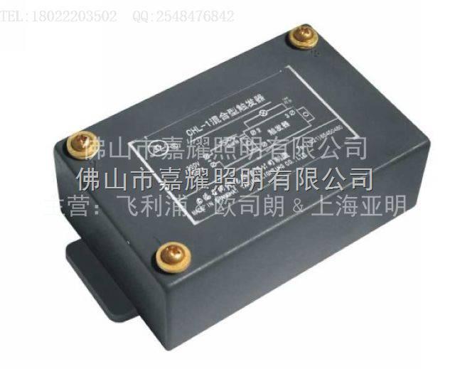 上海亚明 亚字牌chl-1电子触发器