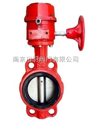 xd371x-消防信号蝶阀-南京川羽阀门有限公司