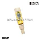 TDS11(ET194701)笔式TDS测定仪