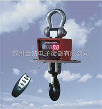 OCS-D4国产无线遥控吊钩秤