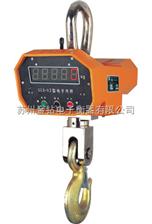 OCS直視式耐高溫電子吊秤,OCS耐高溫電子吊秤蘇州熱賣