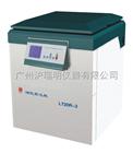 生物制药离心机\血液冷冻离心机\L720R-3超大容量冷冻离心机