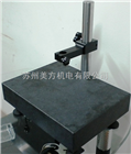 400*300mm大理石比测台_大理石测量台架苏州厂家
