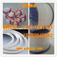 4*4-50*50聚四氟乙烯盘根厂家、广安化工四氟垫片
