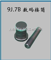 DV02重慶光電儀器/数码照相机光学附件
