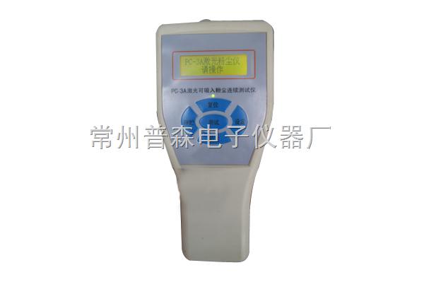 PC-3AⅡ型(PM10)袖珍式激光可吸入粉尘连续测试仪 厂家直销!