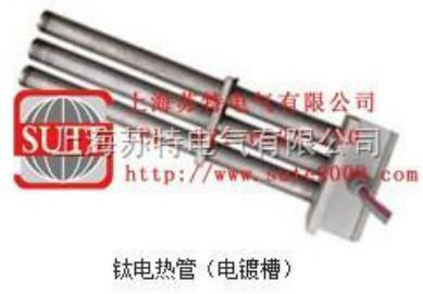 ST1744钛电热管(电镀槽)