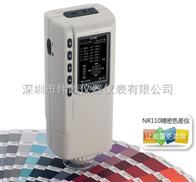 NR110精密色差仪,NR110色差仪(小孔)