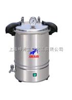 SYQ-DSX-280A上海申安医疗器械/手提式不锈钢压力蒸汽灭菌器 (电热型)