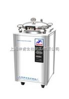 LDZX-30FBS上海申安医疗器械/翻盖式不锈钢立式压力蒸汽灭菌器