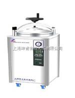 LDZX-50KBS上海申安医疗器械/手轮式50立升不锈钢立式压力蒸汽灭菌器