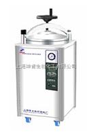 LDZX-75KBS上海申安医疗器械/手轮式75立升不锈钢立式压力蒸汽灭菌器