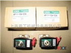 日本(CKD)4F系列电磁阀日本喜开理现货供应