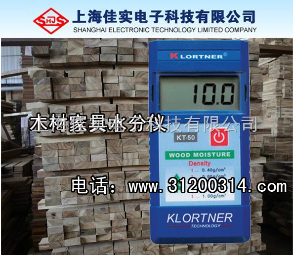 木材家具水分仪,实木水分测定仪