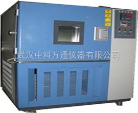 GDW-500低温试验箱低温交变试验箱