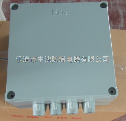 防爆接线箱,防爆箱200*135*150mm防爆配电箱