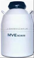 SC36/32美国MVE/液氮罐/SC36/32