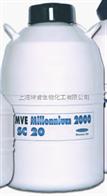 SCMillennium20美国MVE/液氮罐/SCMillennium20