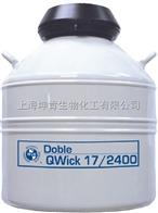 Doble QWick17/2400美国MVE/液氮罐/ Doble QWick17/2400