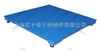 广州2000kg电子地磅秤供应商