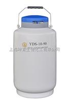 YDS-10-90金凤液氮罐/YDS-10-90