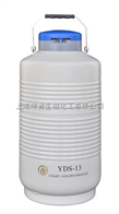 YDS-13金凤液氮罐/YDS-13