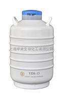 YDS-15金凤液氮罐/YDS-15