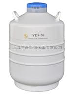 YDS-30金鳳液氮罐/YDS-30