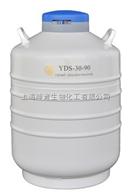 YDS-30-90金凤液氮罐/YDS-30-90