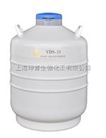 YDS-35金凤液氮罐/YDS-35