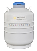 YDS-35-80金凤液氮罐/YDS-35-80