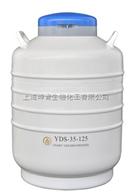 YDS-35-125金凤液氮罐/YDS-35-125