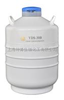 YDS-30B金凤液氮罐/YDS-30B