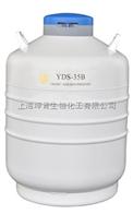 YDS-35B金凤液氮罐/YDS-35B