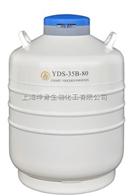 YDS-35B-80金凤液氮罐/YDS-35B-80
