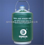 YDS-10B、YDS-13B 氮生物储存运输两用容器