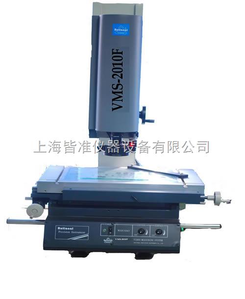 VMS-2010F影像测量仪