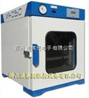 真空烘烤干燥箱XF050 東偉元
