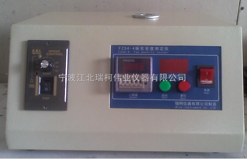 FZS4-4经济型振实密度测定仪