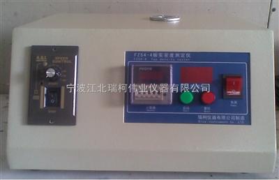 北京振實密度儀直銷,拍擊密度,振實密度計