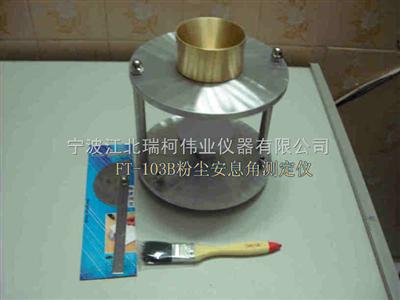 粉塵安息角測定儀,安息角儀,粉塵物理試驗儀