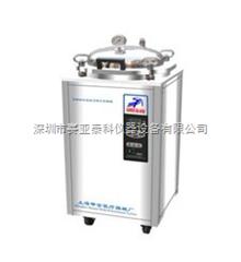 50立升不锈钢LDZX-50FBS立式压力蒸汽灭菌器