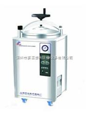 50立升不锈钢立式压力蒸汽灭菌器LDZX-50KBS